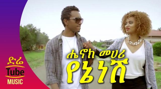 Henok & Mehari Brothers - Yenenesh (የኔነሽ) New Ethiopian Music Video 2016