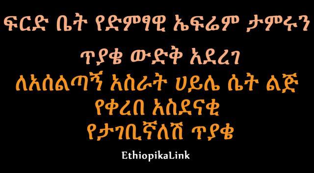 EthiopikaLink: Insider News June 25, 2016