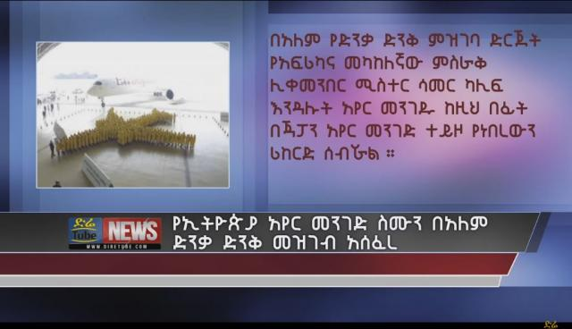 Ethiopian Broke Guinness World Record