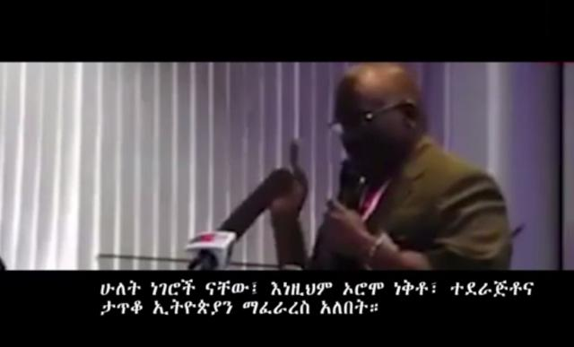 ETHIOPIA - The Controversial London Speech Presented by Fana BC