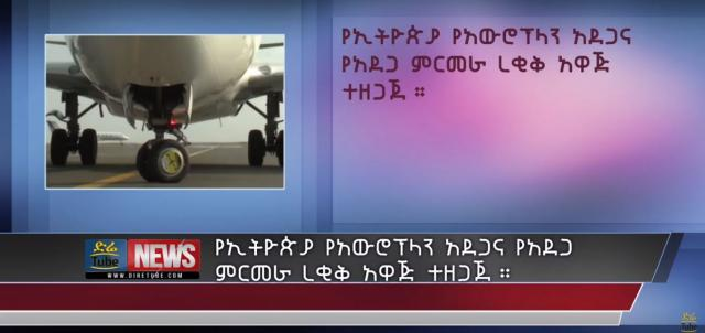 proclamation prepared for Ethiopian air lines plane safety