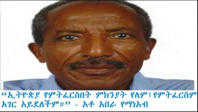 The Movement: On the Way to Failed State? - SBS Amharic
