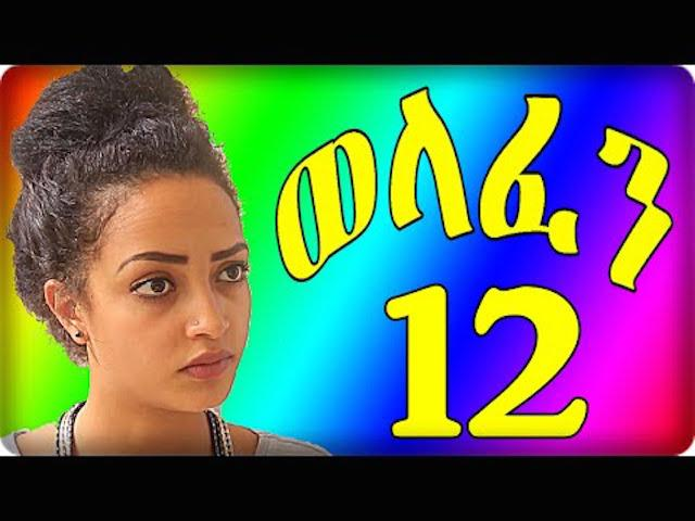 Welafen Drama Part 12 (ወላፈን) New Ethiopian Drama 2015