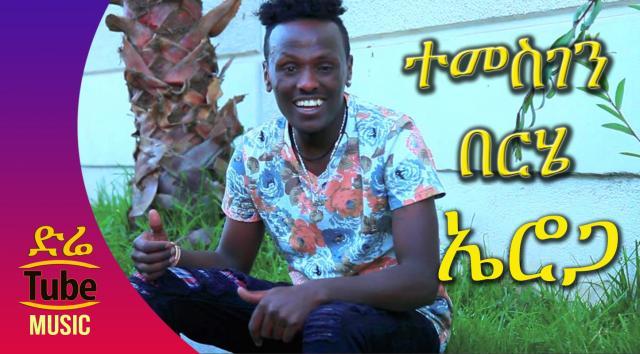 Ethiopia: Temesgen Berhe - Eroga (ኤሮጋ) New Ethiopian Music Video 2016