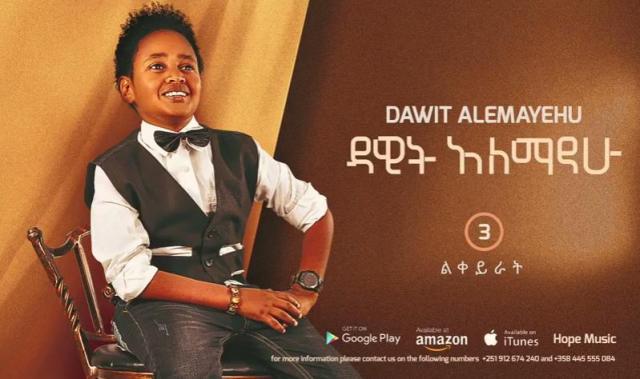 Dawit Alemayehu - Likeyirat (ልቀይራት) - New Ethiopian Music 2016