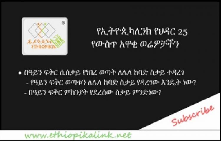 EthiopikaLink - Man who fell in love arrested over murder of man in Addis Ababa