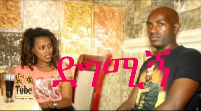 Digemign (ድገሚኝ) Ethiopian Movie from DireTube Cinema