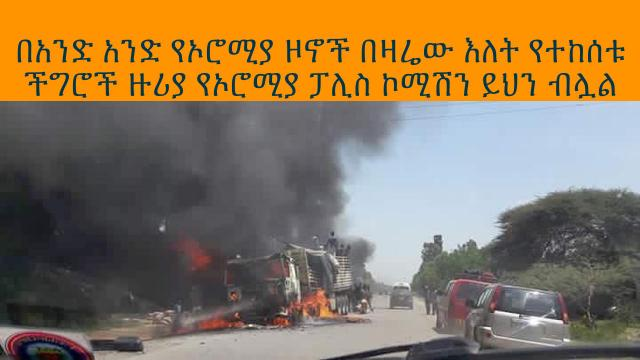 Ethiopia - Police on Today's Protest in some Oromia Zone