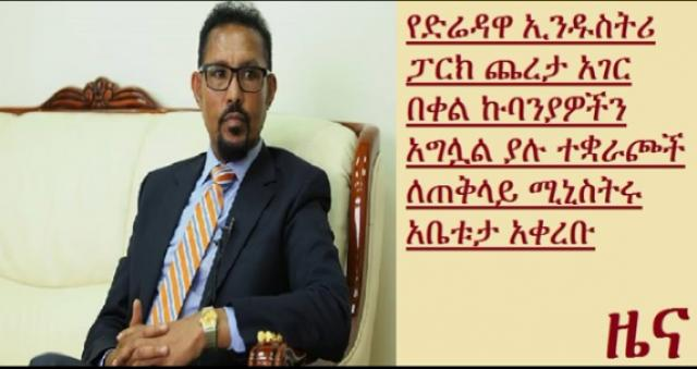Dire Dawa Industry Park controversy goes to PM office