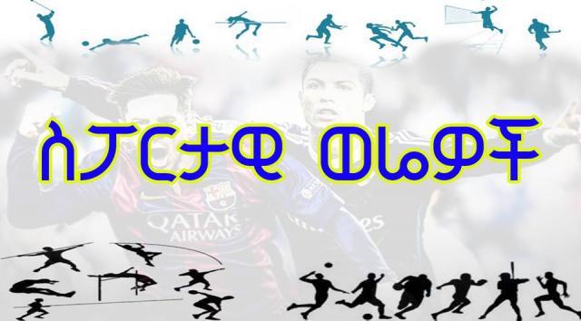 Merja Sport - Latest Sport News Update From DireTube Dec 3, 2016