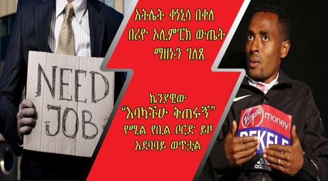 The Latest Headline News, Kenenisa - Teachers & Condominium and More - Aug 23, 2016