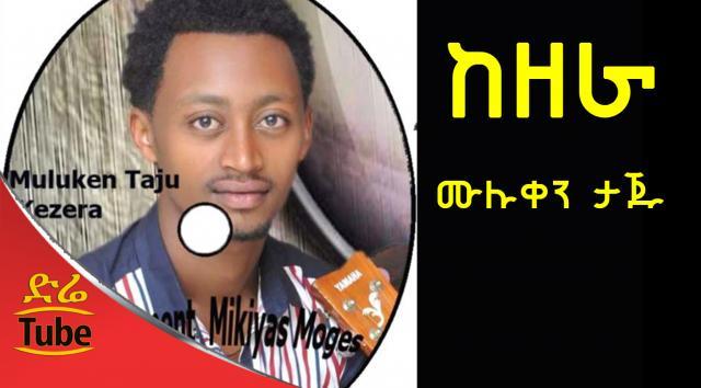 Ethiopia: Muluken Taju - Kezera (ከዘራ) New Ethiopian Music 2016