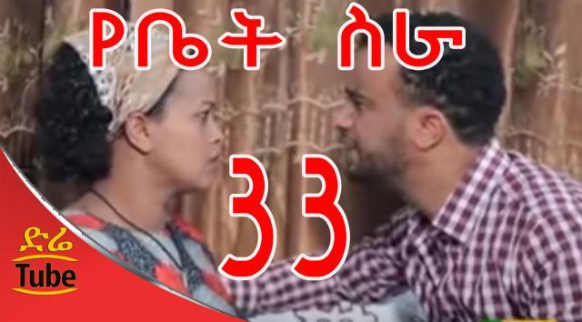 EBC Drama Series Yebet Sira የቤት ስራ - Episode 33
