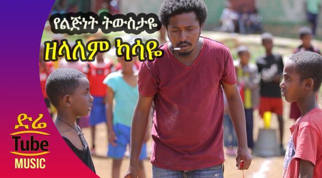 Zelalem Kasaye - YeLijinet Tiwistaye - New Ethiopian Music Video 2016