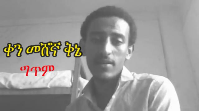 Ethiopian Poem - Ken Meshegna Kine (ቀን መሸኛ ቅኔ) by Mesfin Wondwossen 2015