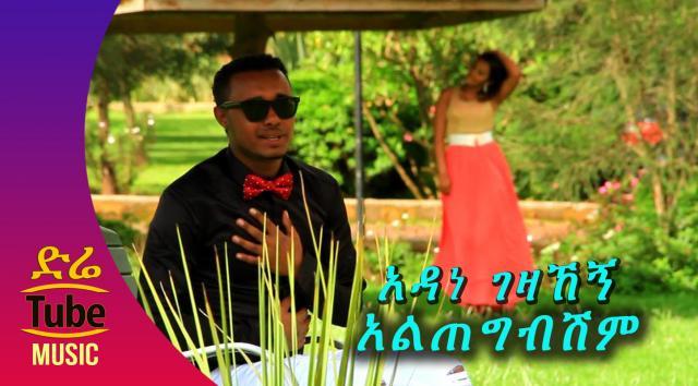 Ethiopia: Adane Gezahegn - Altegbishim (አልጠግብሽም) New Ethiopian Music Video 2016