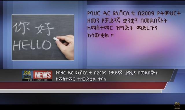 Bahirdar University to start a regular class for Chinese department