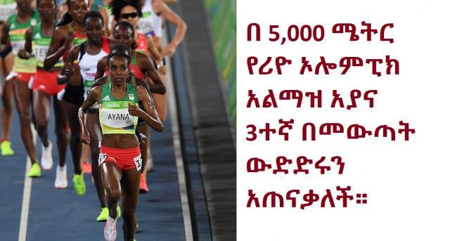 Almaz Ayana fails to complete distance double