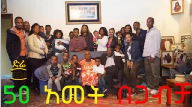 Ethiopia: 50th Wedding Anniversary of Tesema Beyene and Elfinesh Temesgen