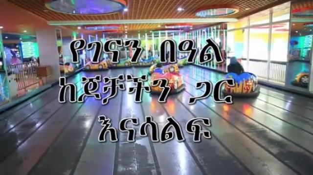 Ethiopian Christmas special program