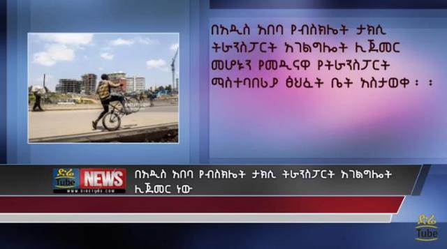 Addis Ababa to start bicycle transportation service