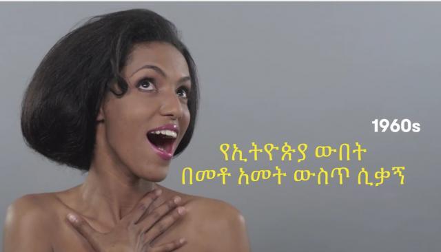 100 Years of Beauty: Episode 13 - Ethiopia (Feven)