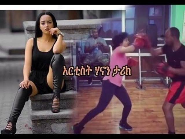 Ethiopian Actress Hanan Tarik Dancing and Boxing