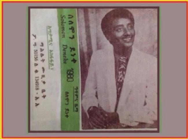 Solomon Deneke - Sifetrish Liyu Nesh (ሲፈጥርሽ ልዩነሽ) Ethiopian Oldies
