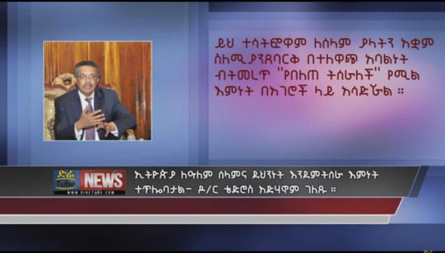 It is believed that Ethiopia will work for the world peace and security