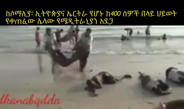 400 migrants half of them Somalis and Ethiopians Drowned