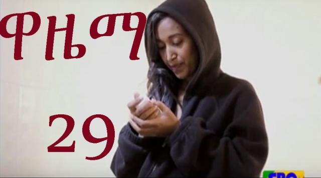 Wazema (ዋዜማ) EBC Series Drama - Part 29