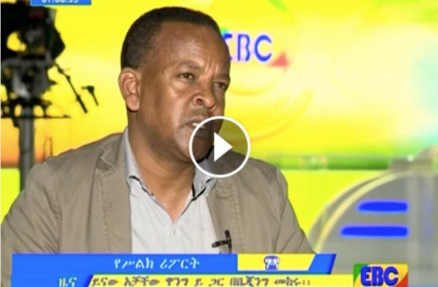 Earthquake Continues in Hawassa Continues, Experts say nothing to Worry