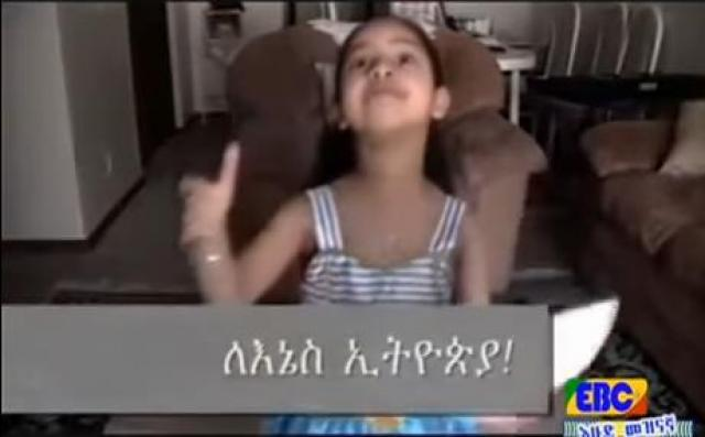 Watch this adorable Ethiopian kid reciting poem ለእኔስ ኢትዮጵያ!