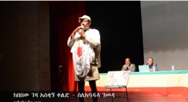 Kibebew Geda New comedy on Abadula Gemeda and Maritu Legesse