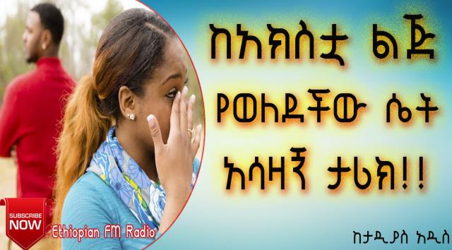 ETHIOPIA - A Sad Story of a Woman who gave birth from her closest family