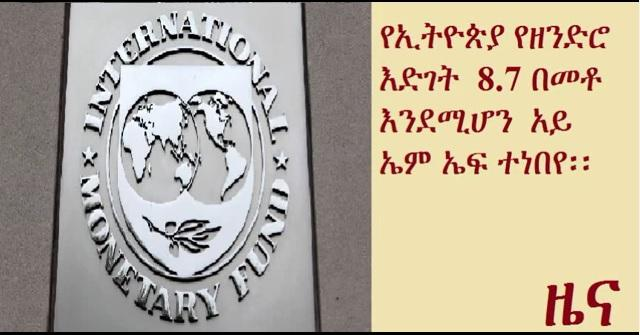 Ethiopia to Grow by 8.7 Percent, IMF Report Said
