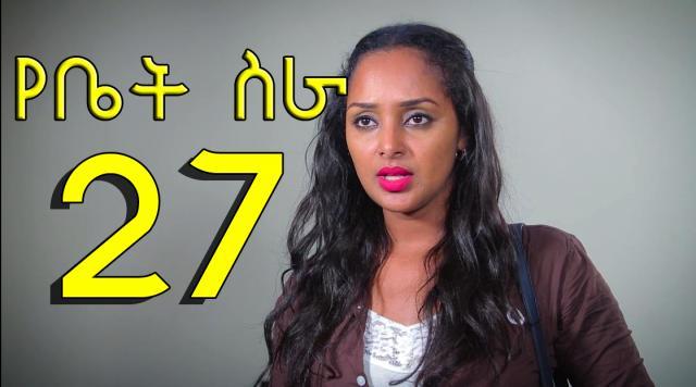 EBC Drama Series Yebet Sira (የቤት ስራ) - Episode 27