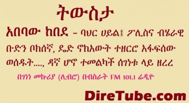 Interview with Ethiopian Boxer Abebaw Kebede