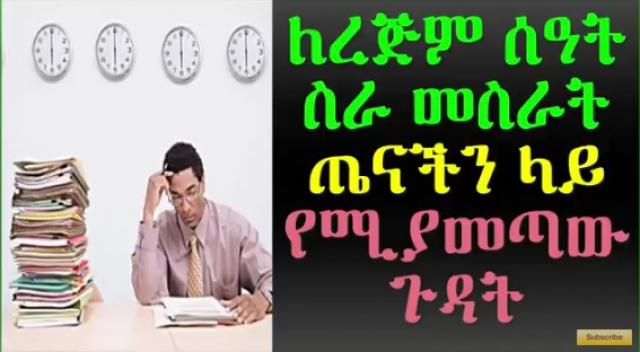 How Could Working Long Hours Affect Our Health?