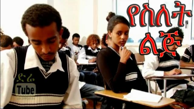 YeSilet Lij (የስለት ልጅ) Ethiopian Movie from DireTube Cinema