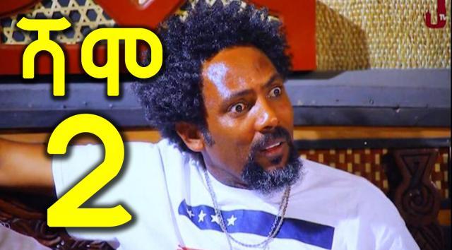 Ethiopia: Shamo ሻሞ TV Drama Series  - Part 2