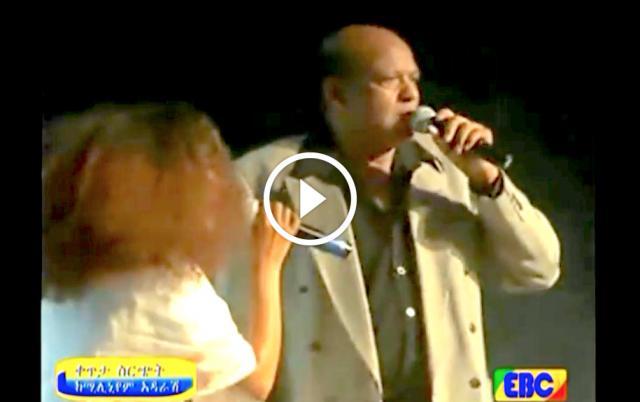 Habete Zewedy's Father Singing Ende Birabero On Balageru