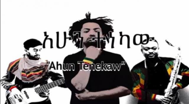 Nhatty Man - Ahun Tenekaw [አሁን ተነካው] New Ethiopian Music 2016 - Lyrics