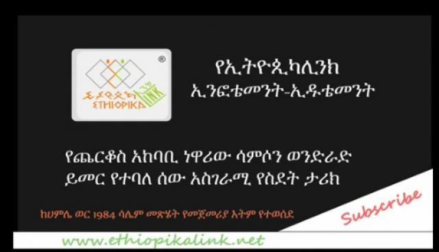 EthipikaLink - Amazing Story of Samson Wendrad Yimer
