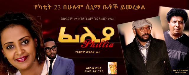 Philiya (ፊሊያ) NEW! Ethiopian Movie Trailer 2016