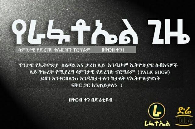 """""""Yerafatoel Gize"""" የራፋቱኤል ጊዜ NEW! Talk Show, Ethiopia  - Coming Soon!"""