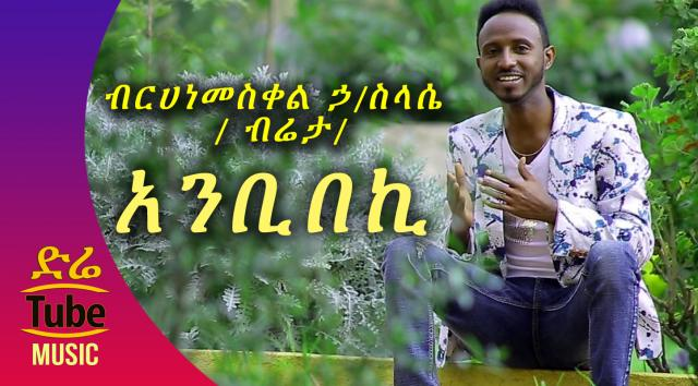 Birhanemeskel Haileslase  - Anbibeki (አንቢበኪ) - New Tigrigna Music Video 2016