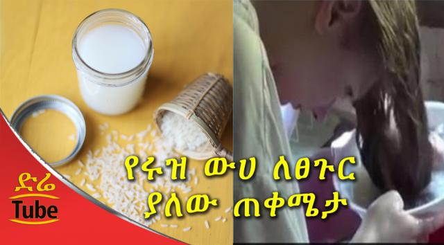 Ethiopia: How to use rice water for hair growth