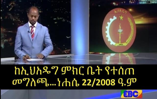 EPRDF Council Full Statement - Aug 28, 2016