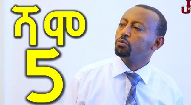 Ethiopia: Shamo ሻሞ TV Drama Series  - Part 5